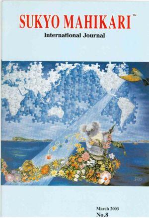 2003 3mar - Sukyo Mahikari International Journal 1240x900